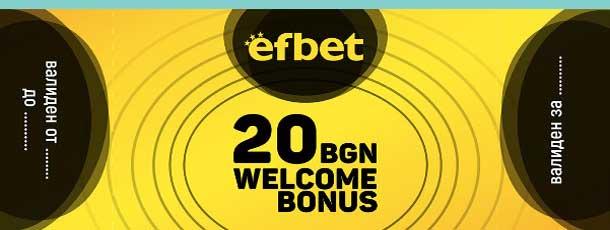 20 лв добре дошли бонус от ефбет