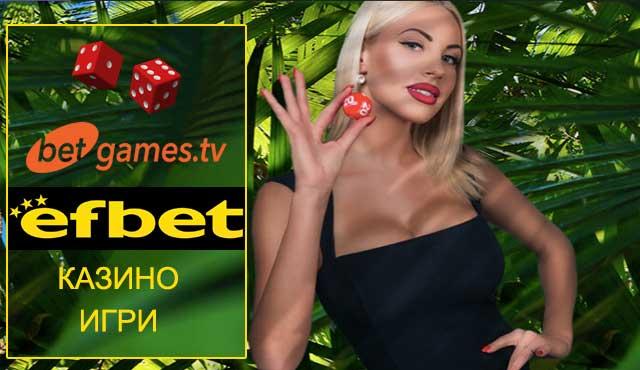 казино игри Ефбет, портфолиото от BetGames TV игри на тази компания ще е достъпно за всички играчи от цяла България