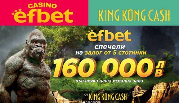 King Kong Cash: бонус печалби в игралните зали на Ефбет
