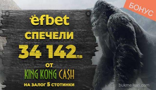 Efbet бонус игра с джакпот King Kong Cash
