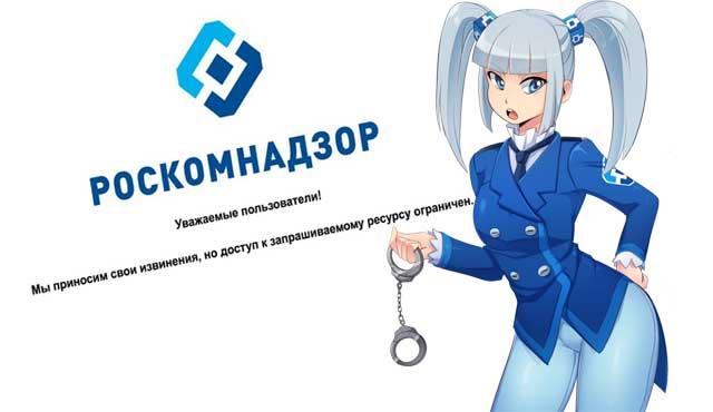 Руският регулатор Roskomnadzor блокира близо 14 500 домейна на оператори без лиценз