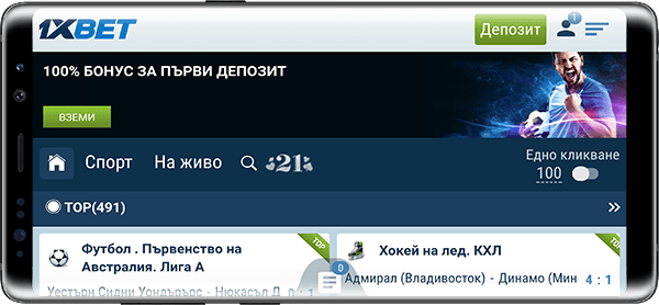 1xbet версия за Android