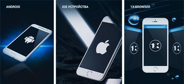 1xbet мобилни апликации