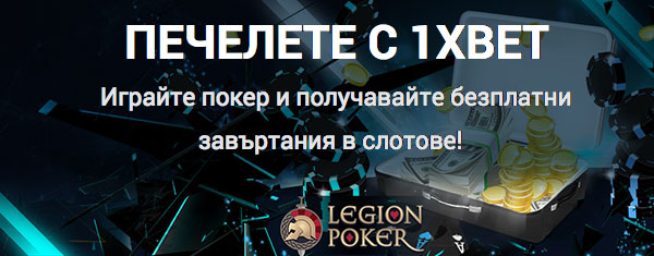 "PokerStars бонус ""Печелете с 1xBet Poker"""