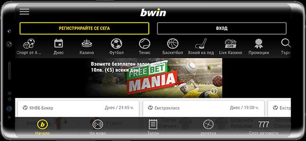 Bwin мобилна версия