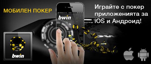 Bwin мобилни приложения за IOS и Андроид