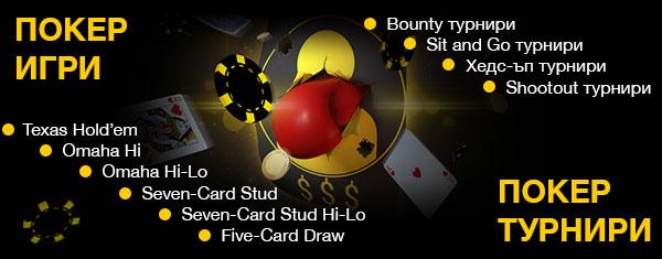 Bwin покер игри и турнири