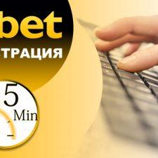 Как да направим Efbet регистрация за под 5 минути?