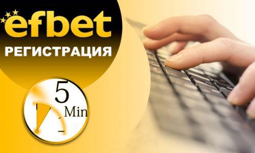 Efbet регистрация за под 5 минути