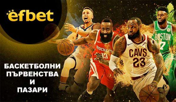 Първенства, видове пазари и ставки за баскетболни залози в Efbet