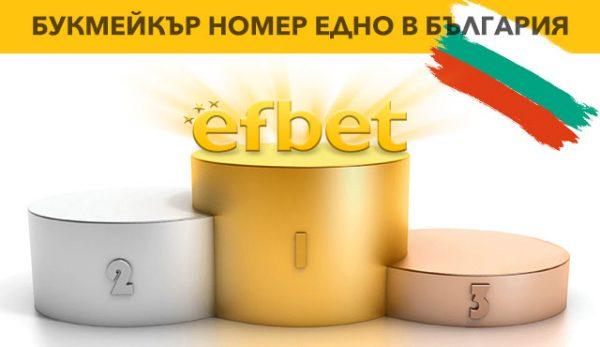 Efbet букмейкър номер едно в България