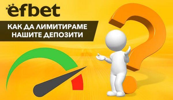 Как да лимитираме нашите депозити в Efbet?