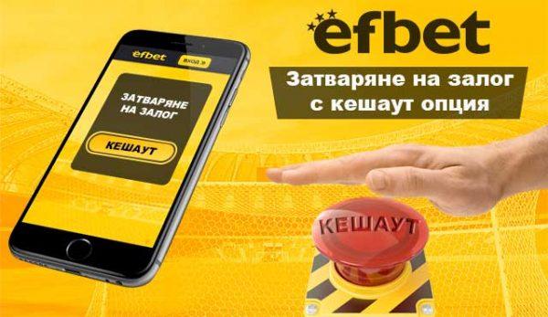 Затваряне на залог с Efbet Cash Out (кеш аут) опция