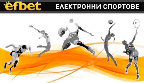 Efbet електронни спортове и пазари