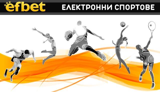 Efbet Електронни спортове - предлагани е-спорт и пазари