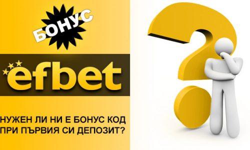 Efbet – Нужен ли ни е бонус код и колко пари ще получим при първия си депозит?
