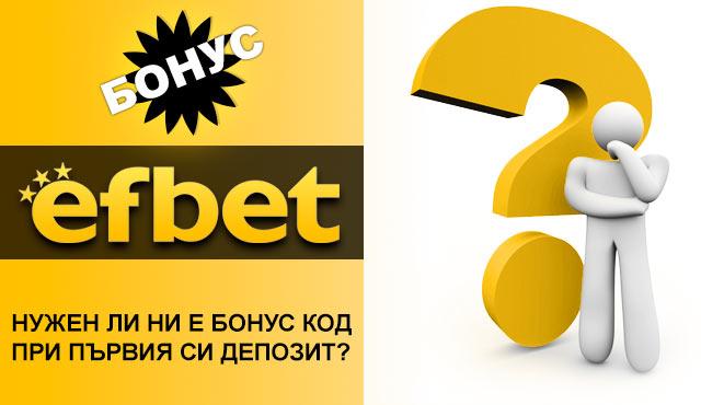 Начален Бонус в Efbet – Нужен ли ни е бонус код и колко пари ще получим?