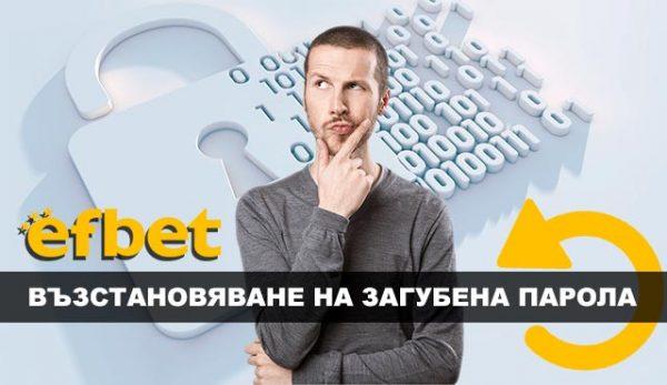 Възстановяване на изгубена парола в Efbet