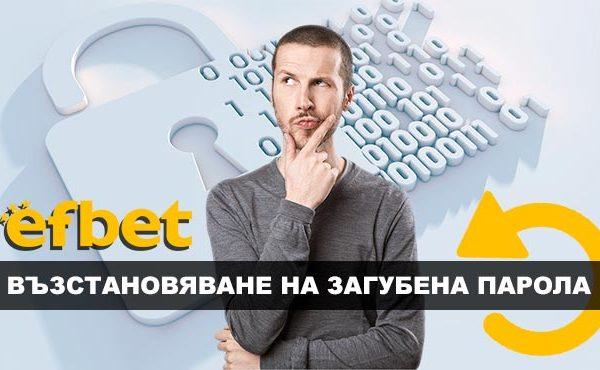 Загубена парола в Efbet? Вижте как се възстановява!