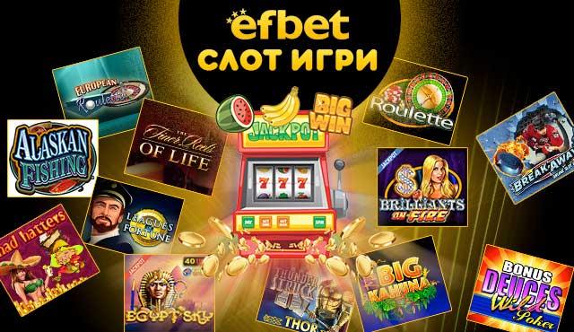Ефбет Слот - Най-качествените ротативки в България!