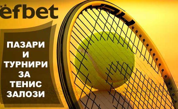 Efbet пазари и турнири за тенис залози