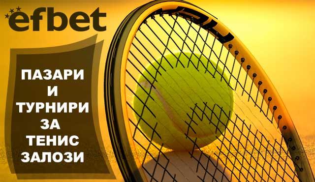 Тенис залози в Efbet - пазари и турнири