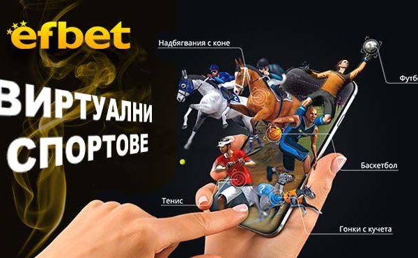 Efbet виртуални спортове