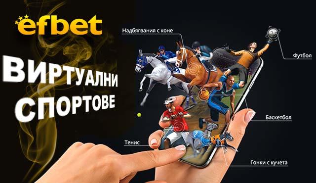 Efbet виртуални спортове - виртуален футбол, тенис и баскетбол