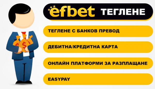 Efbet Теглене - Ръководство, разплащателни методи и лимити