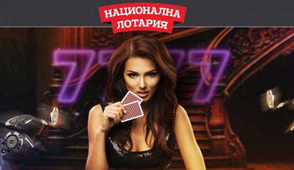 онлайн сайта 7777.bg на Националната лотария турнири и кеш игри