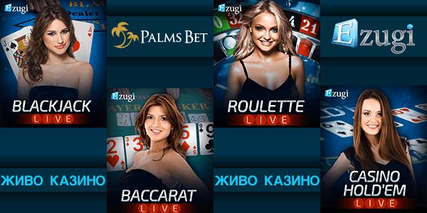 Palmsbet живо казино