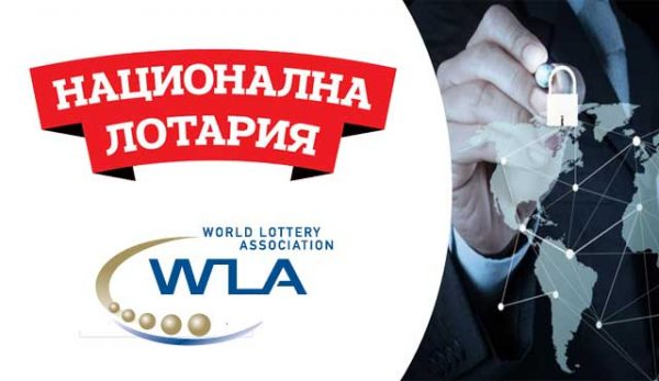 Националната лотария вече е член на World Lottery Association