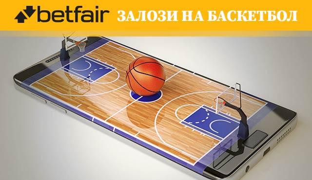 Как да правим залози на баскетбол в Betfair?