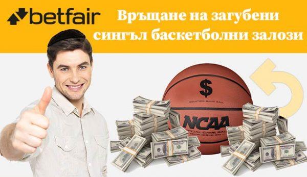 Betfair - връщане на загубени сингъл баскетболни залози
