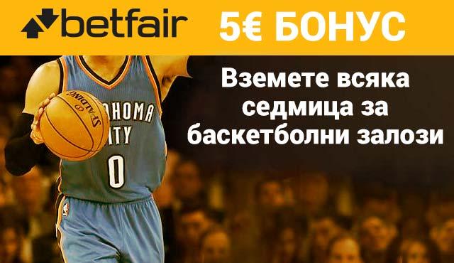 Вземете всяка седмица 5 евро бонус в Betfair за баскетболни залози