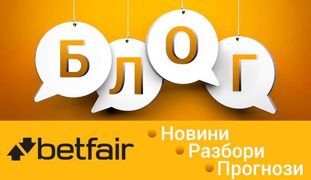 Новини, разбори и прогнози в блога на Betfair
