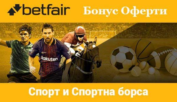 Оферти за бонус на Betfair за спортни залози (Спортна Борса и Спорт)