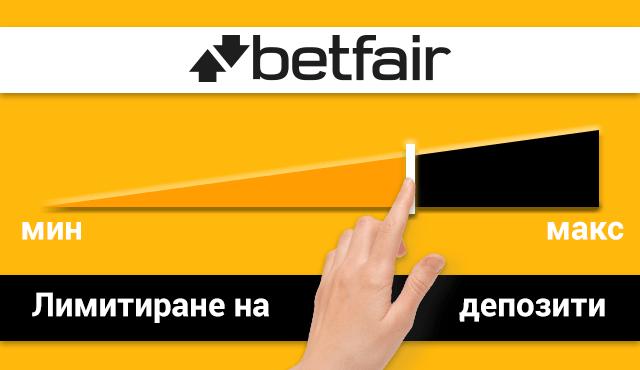 Betfair лимитиране на депозити и залози