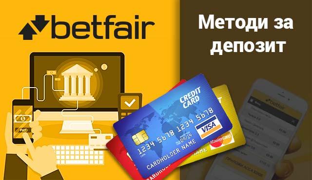 Как да направим депозит в Betfair и какъв избор имаме за разплащателно средство?
