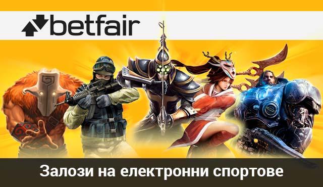 Залози на електронни спортове в Betfair