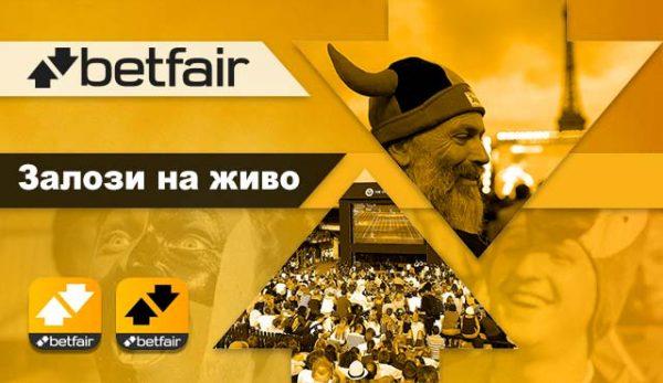 Залози на живо в Betfair Спорт и Спортна Борса