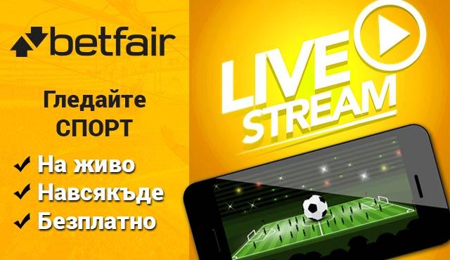 Betfair Live Streaming - гледайте навсякъде безплатно спорт