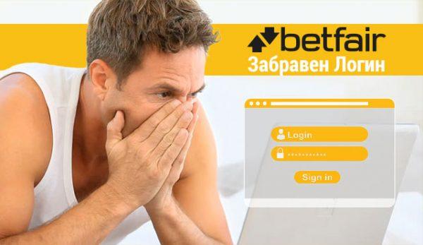 Забравили сте си логин детайлите в Betfair? Ето какво да направите!