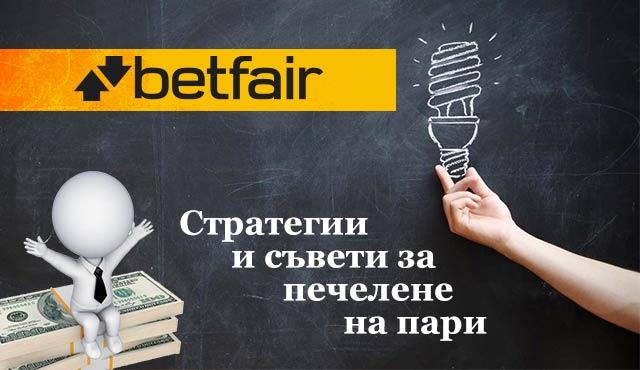 Стратегии и съвети за печелене на пари в Betfair