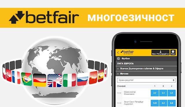 На колко езици е преведен сайта на Betfair и как да сменяме езика на показване?