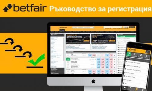 Betfair ръководство за регистрация