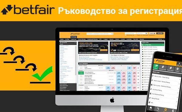 Стъпка по стъпка ръководство за регистрация в Betfair България от десктоп и mobile