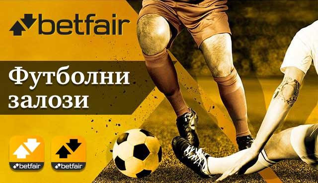 Пълна информация за Betfair футболни залози с фиксирани коефициенти и в борсата за залози