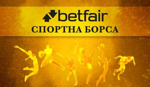 Спортна Борса на Betfair - Какво е това и какви са видовете залози в нея?