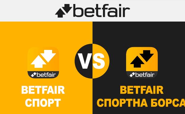 Betfair Борса за залози vs. Betfair Спорт с фиксирани коефициенти: Разлики и Предимства